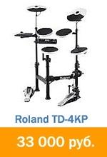 Roland TD-4KP - 33000 рублей