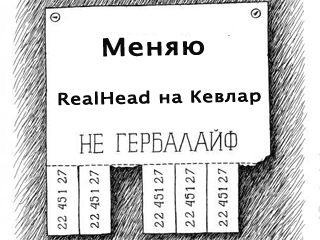 Замена RealHead на кевлар