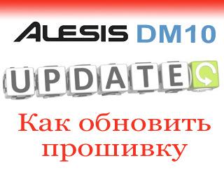 Как обновить Alesis DM10 статья