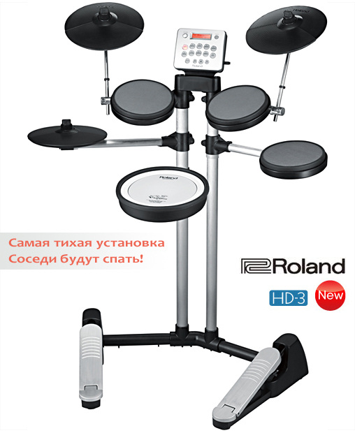 Купить Roland HD-3