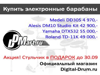 Купить электронные барабаны
