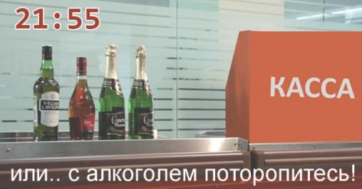 Алкоголь 21:55