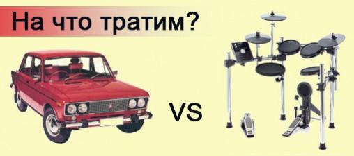барабаны или машина